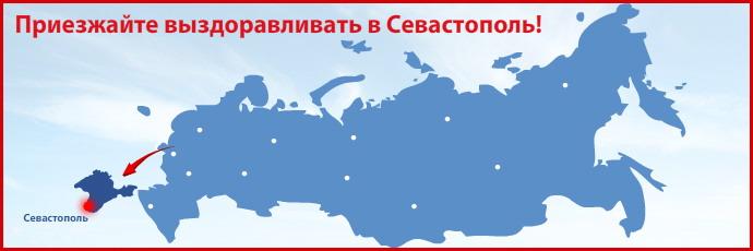 Лечение наркомании и алкоголизма в Новороссийске