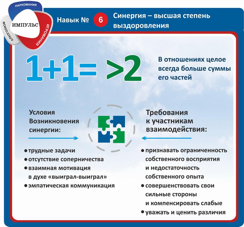 Навык №6
